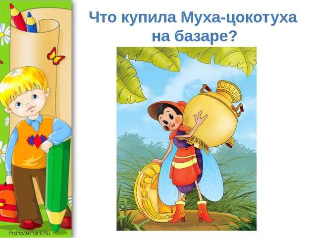 Кому несла Красная Шапочка пирожки и горшочек масла? ProPowerPoint.Ru