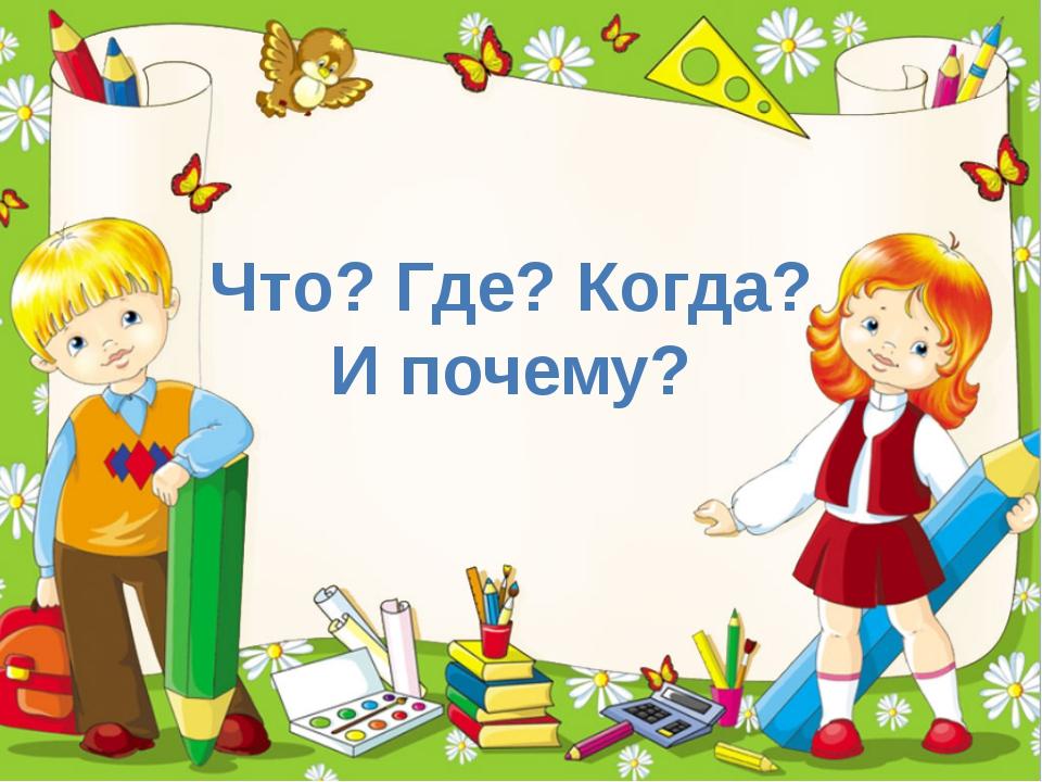 Что? Где? Когда? И почему? ProPowerPoint.Ru