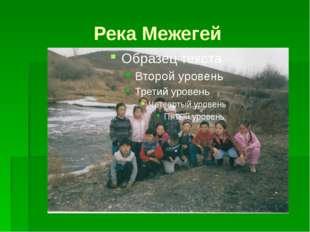 Река Межегей