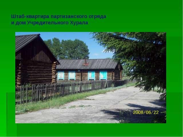 Штаб-квартира партизанского отряда и дом Учредительного Хурала