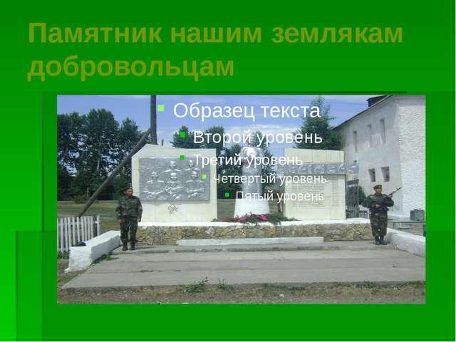 Памятник нашим землякам добровольцам