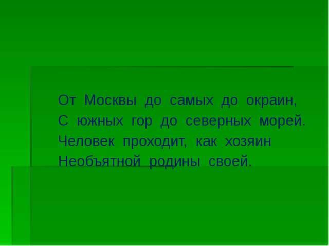 От Москвы до самых до окраин, С южных гор до северных морей. Человек проходи...