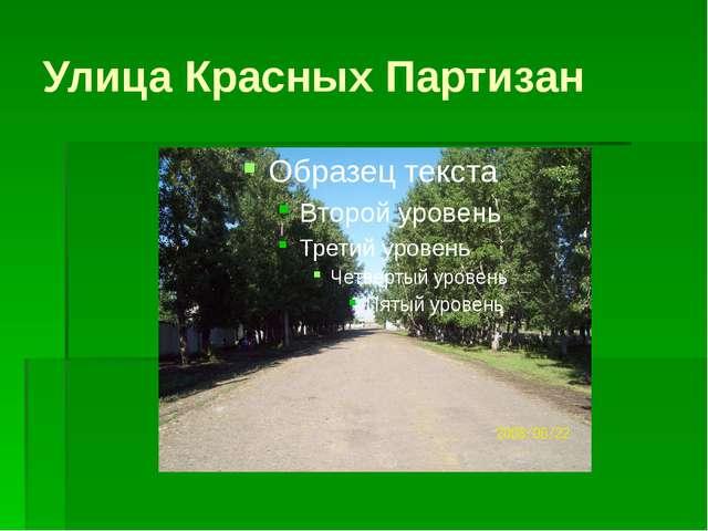Улица Красных Партизан