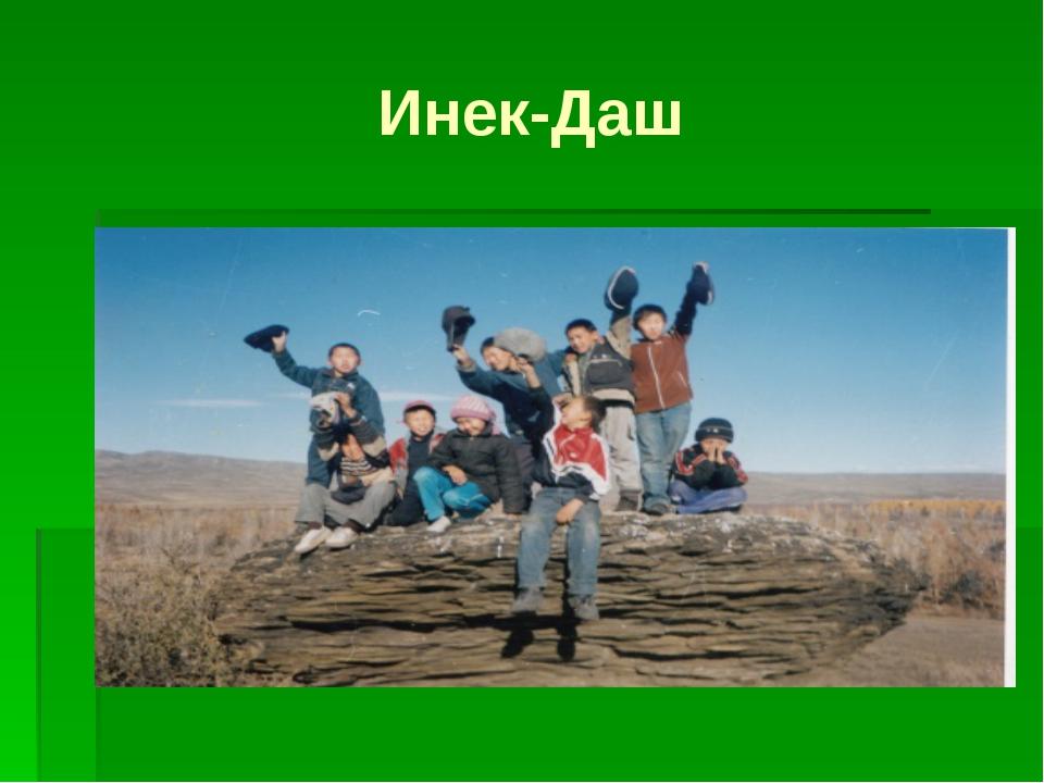 Инек-Даш