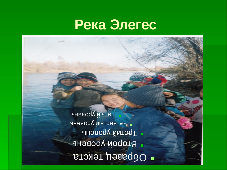 Река Элегес