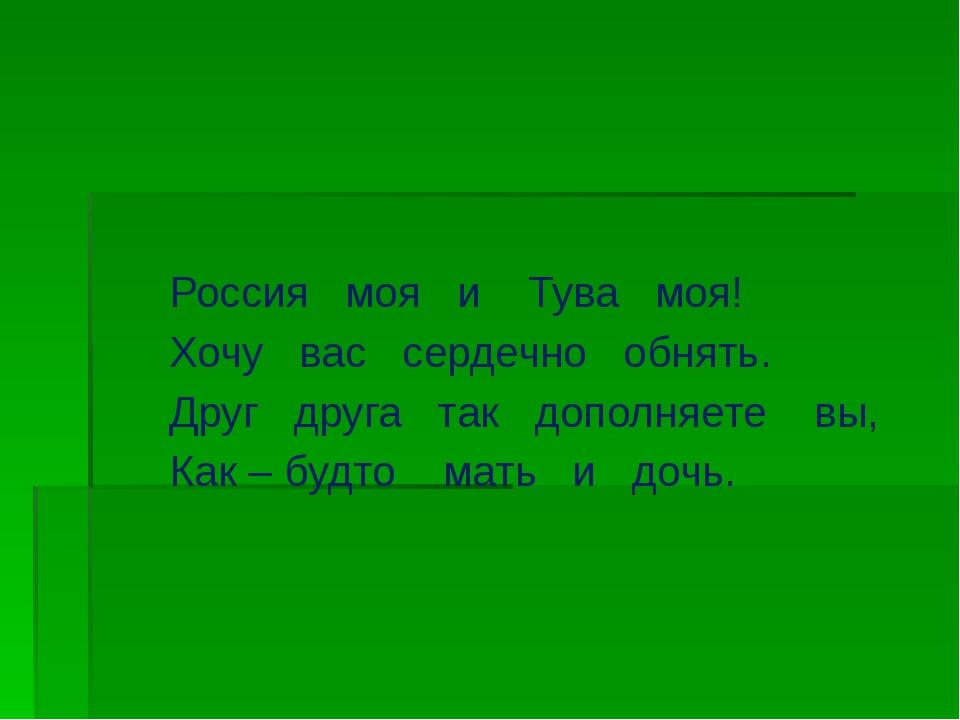 Россия моя и Тува моя! Хочу вас сердечно обнять. Друг друга так дополняете в...