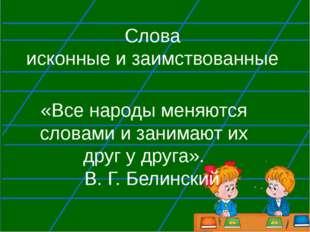 Домашнее задание Русский язык - с. 72 упр.5, с. 70 П! Литературное чтение – с