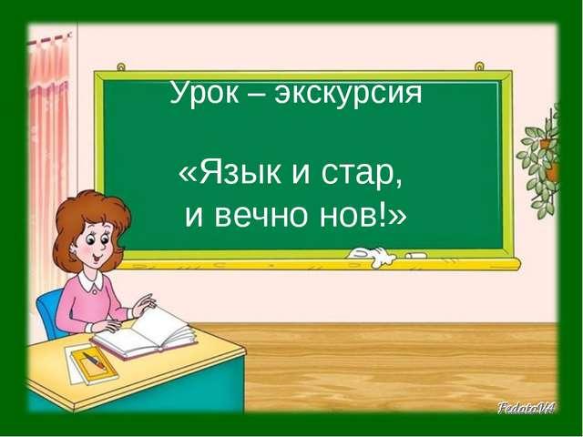 Заимствованные Исконные т р ю к п и р о г к а р у с е л ь б е р ё з а о р ф о...