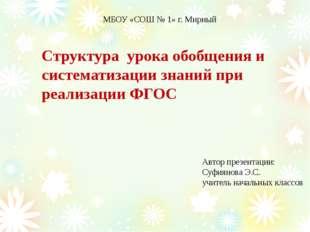 Структура урока обобщения и систематизации знаний при реализации ФГОС МБОУ «