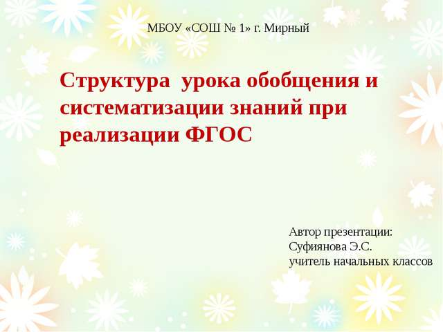 Структура урока обобщения и систематизации знаний при реализации ФГОС МБОУ «...