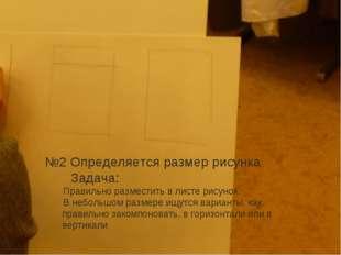 №2 Определяется размер рисунка Задача: Правильно разместить в листе рисунок.