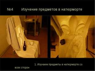 Для правильного понимания и рисования предметов, рассматриваем натюрморт с ра
