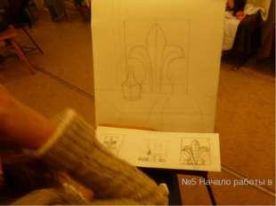 Начало работы на большом формате На основе проделанной работы над эскизами №