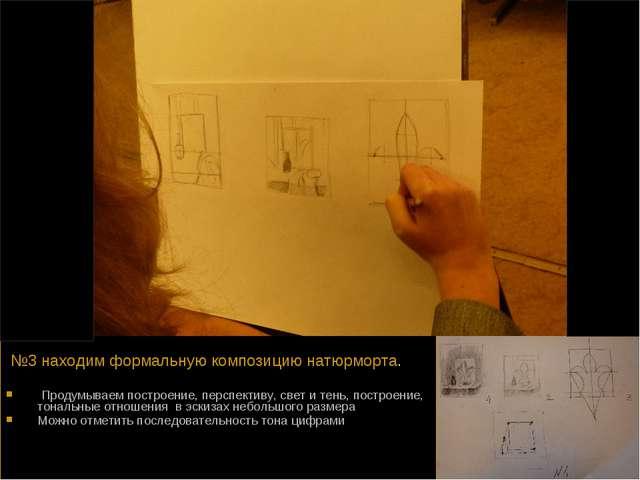 Рисуем эскизы №3 находим формальную композицию натюрморта. Продумываем постро...