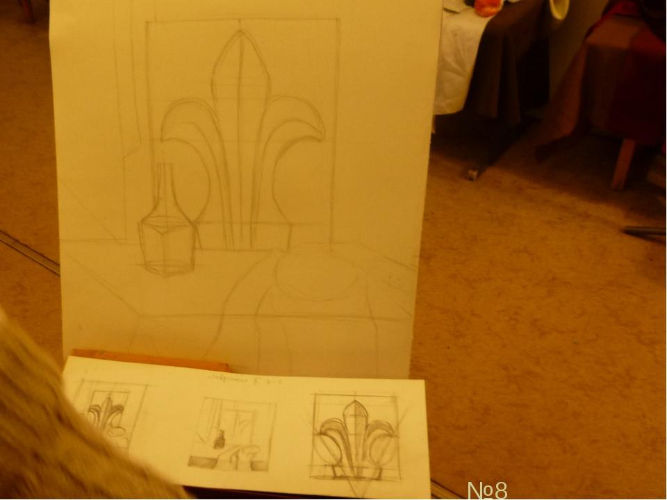 №8 Построение рисунка