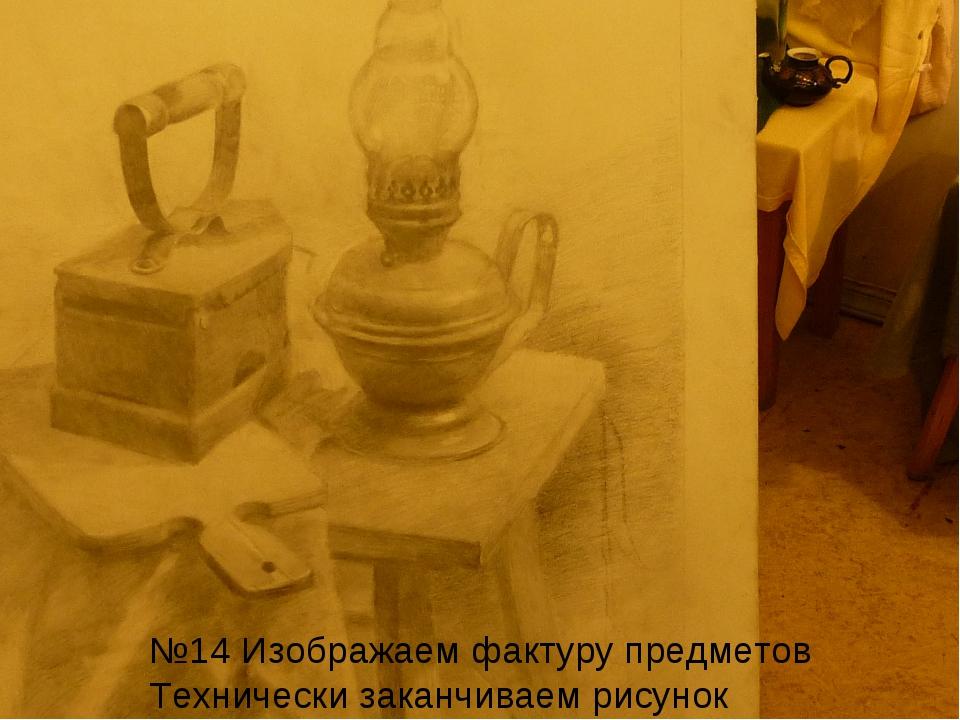 №14 Изображаем фактуру предметов Технически заканчиваем рисунок