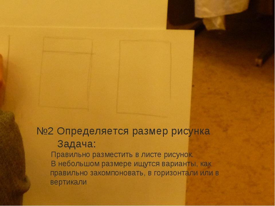№2 Определяется размер рисунка Задача: Правильно разместить в листе рисунок....