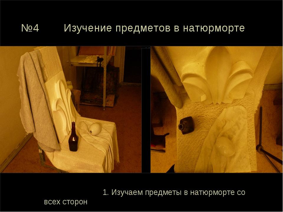 Для правильного понимания и рисования предметов, рассматриваем натюрморт с ра...