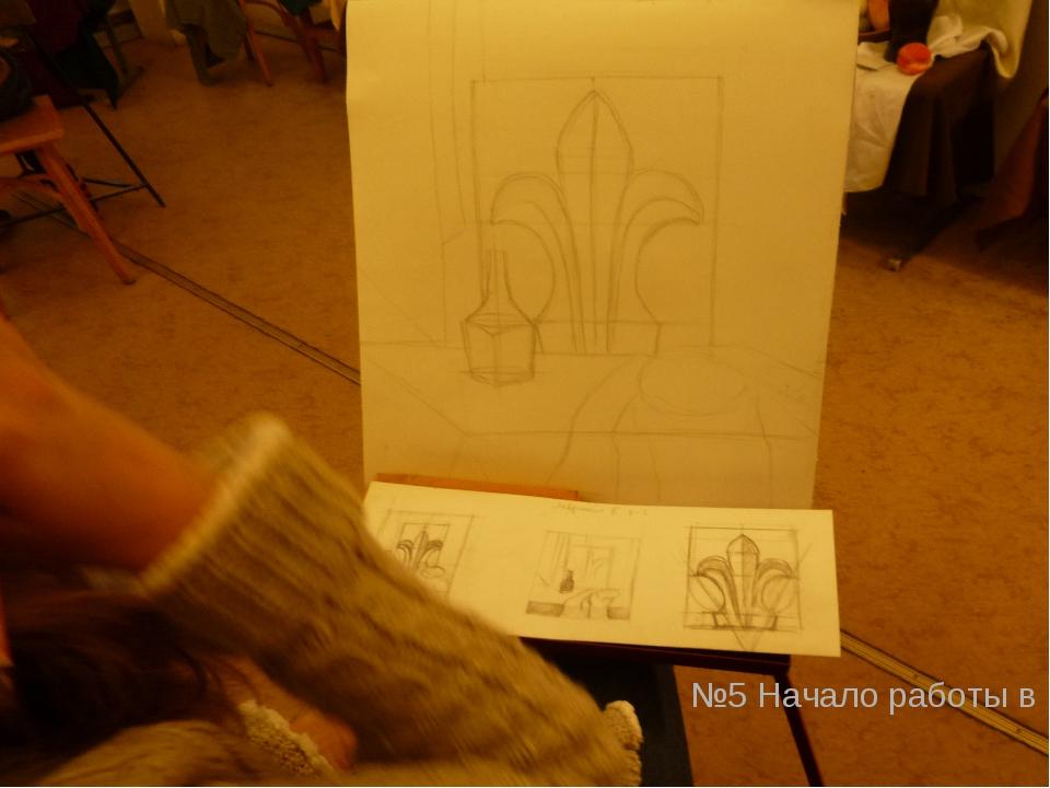 Начало работы на большом формате На основе проделанной работы над эскизами №...