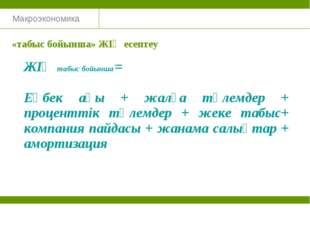 Макроэкономика «табыс бойынша» ЖІӨ есептеу ЖІӨ табыс бойынша = Еңбек ақы + жа