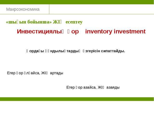 Макроэкономика Инвестициялық қор inventory investment Қордағы құндылықтардың...