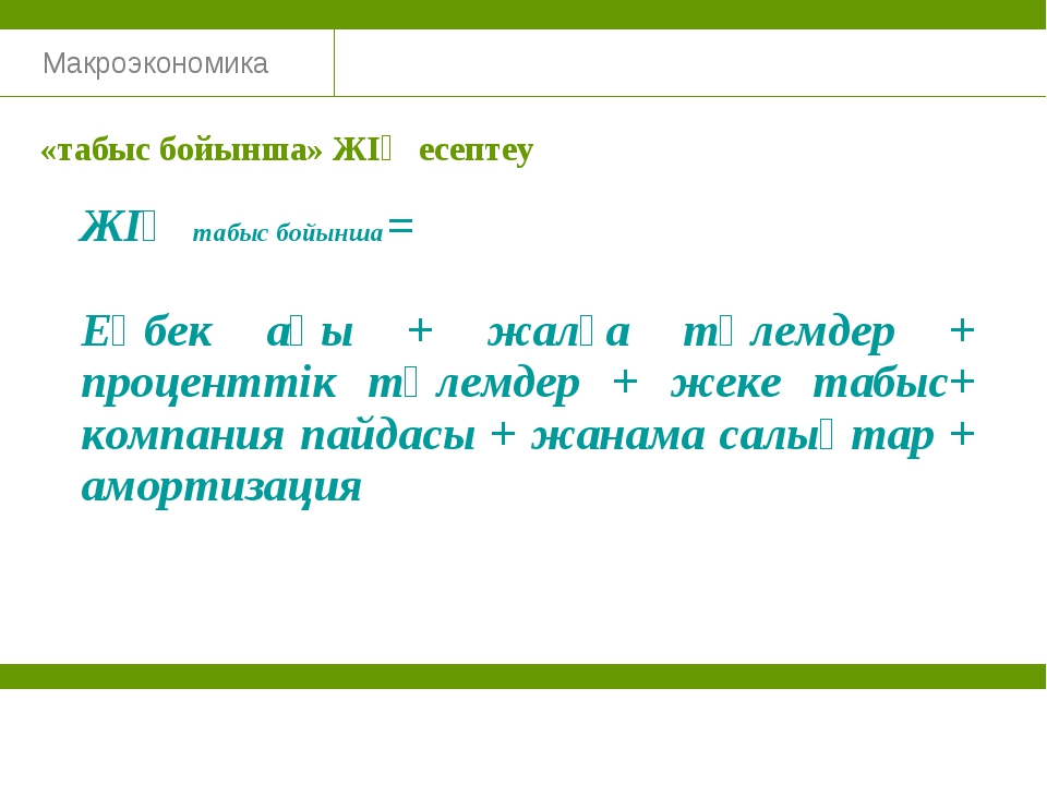 Макроэкономика «табыс бойынша» ЖІӨ есептеу ЖІӨ табыс бойынша = Еңбек ақы + жа...