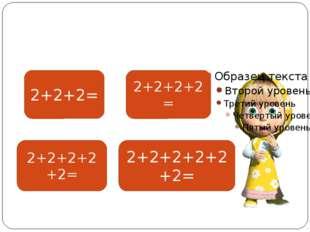2+2+2= 2+2+2+2+2+2= 2+2+2+2+2= 2+2+2+2=