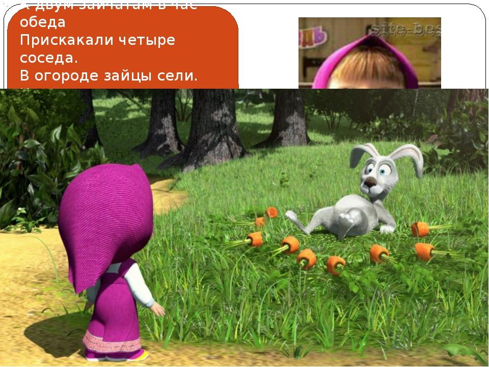 Я тоже умею считать! 8 морковок! К двум зайчатам в час обеда Прискакали четыр...