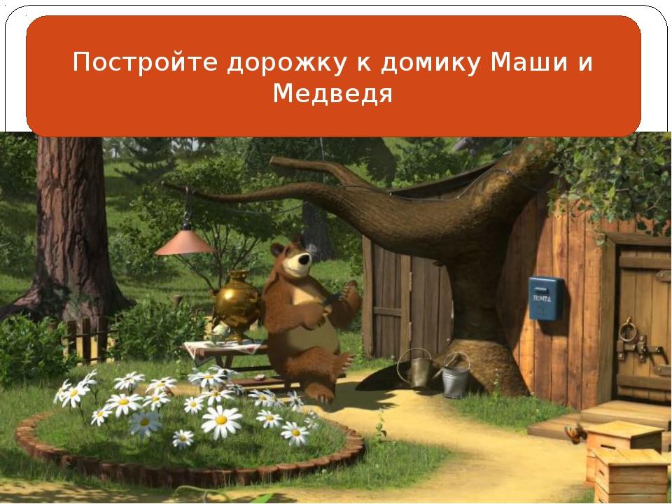 Постройте дорожку к домику Маши и Медведя
