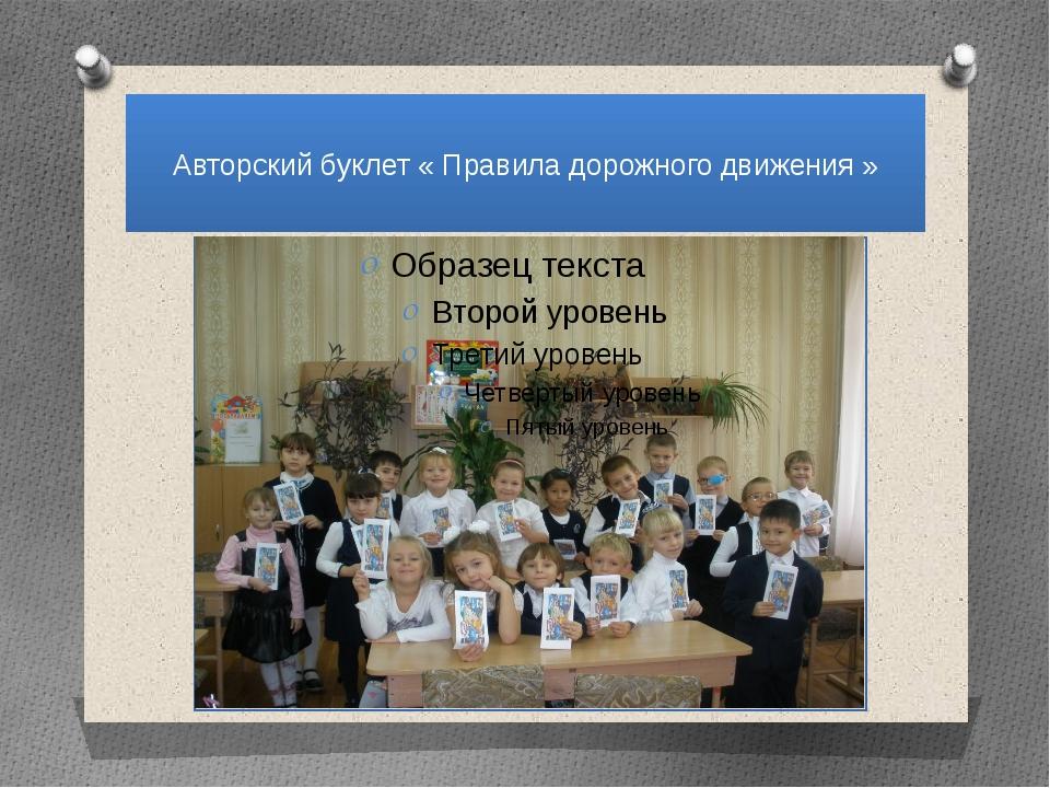 Авторский буклет « Правила дорожного движения »