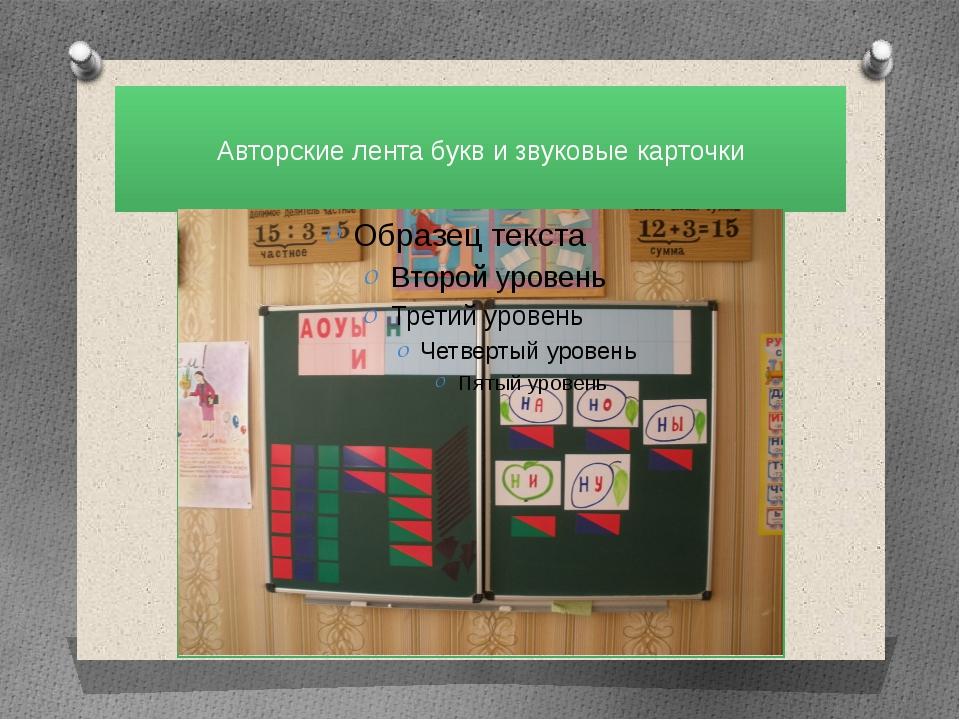 Авторские лента букв и звуковые карточки