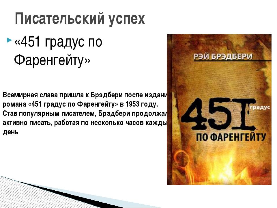 «451 градус по Фаренгейту» Всемирная слава пришла к Брэдбери после издания ро...