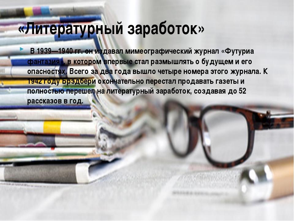 В 1939—1940гг. он издавал мимеографический журнал «Футуриа фантазия», в кот...