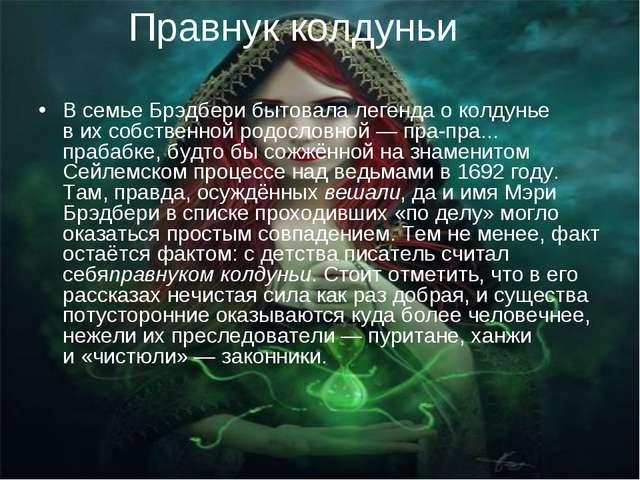 Правнук колдуньи Всемье Брэдбери бытовала легенда околдунье вихсобствен...