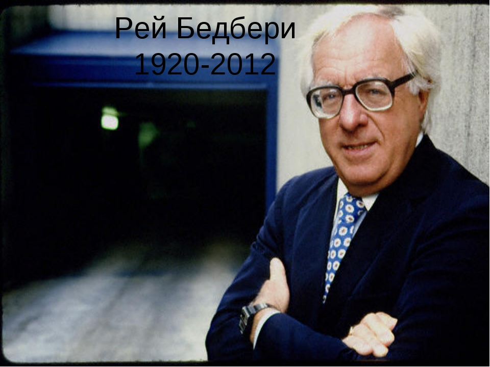 Рей Бедбери 1920-2012