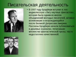Писательская деятельность В1937 годуБрэдбери вступил в лос-анджелесскую «Ли