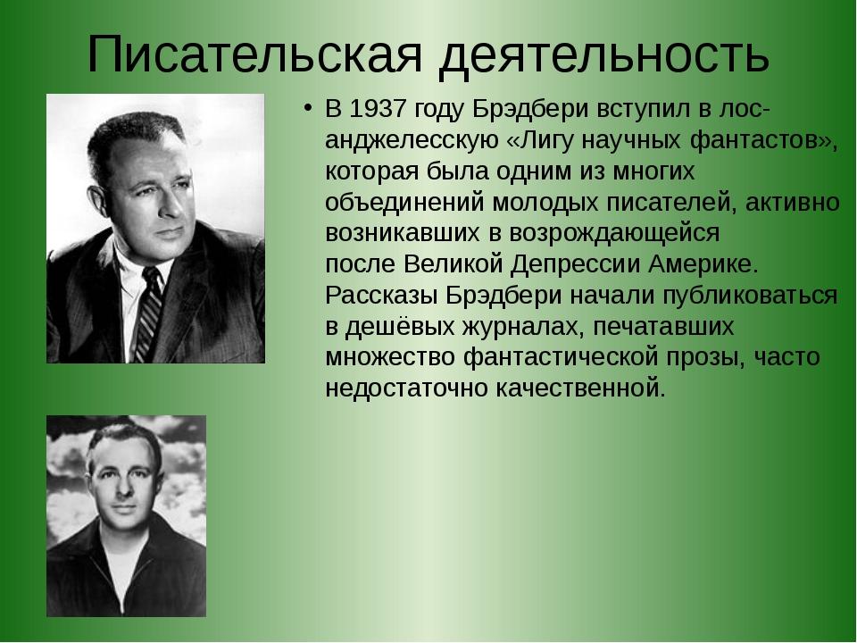 Писательская деятельность В1937 годуБрэдбери вступил в лос-анджелесскую «Ли...