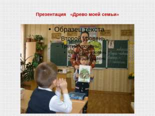 Презентация «Древо моей семьи»