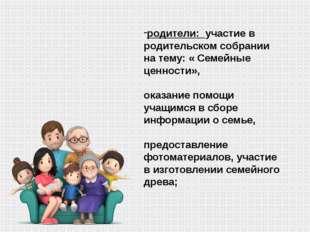 родители: участие в родительском собрании на тему: « Семейные ценности», оказ