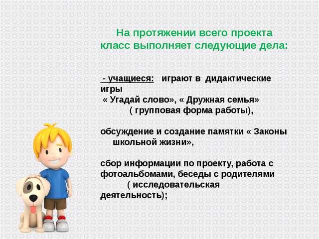 На протяжении всего проекта класс выполняет следующие дела: - учащиеся: играю...