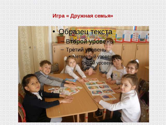 Игра « Дружная семья»