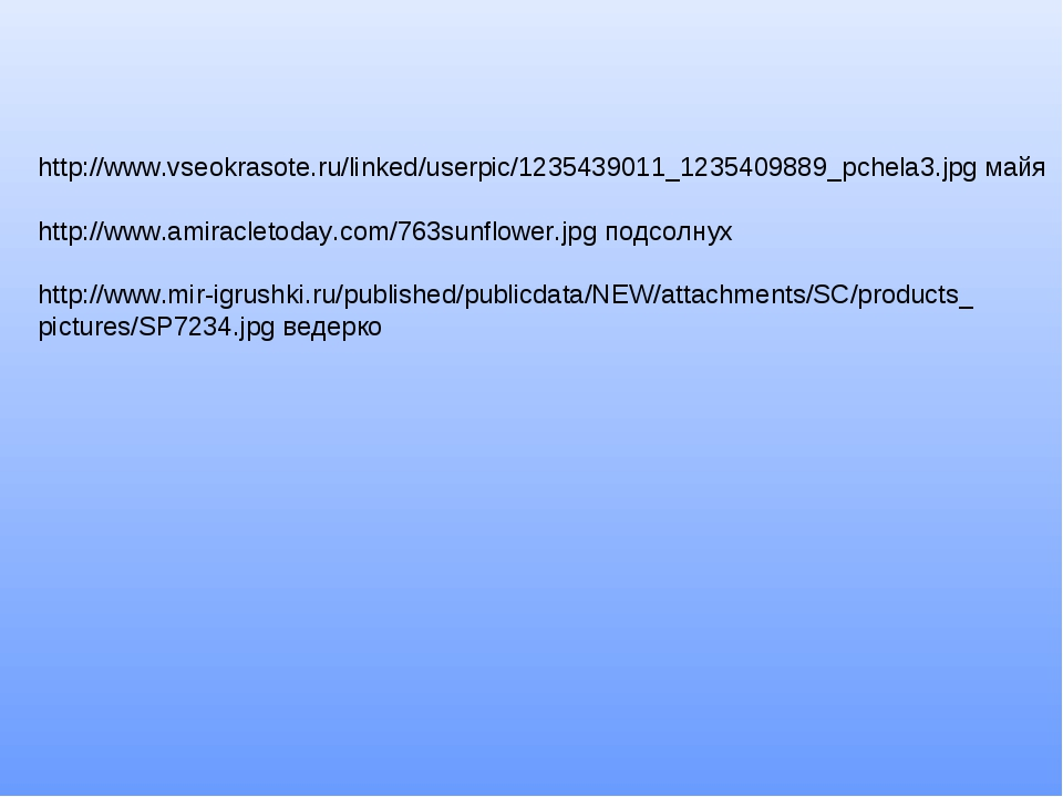 http://www.vseokrasote.ru/linked/userpic/1235439011_1235409889_pchela3.jpg ма...