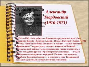 Александр Твардовский (1910-1971) В 1941—1942 годах работал вВоронежев реда