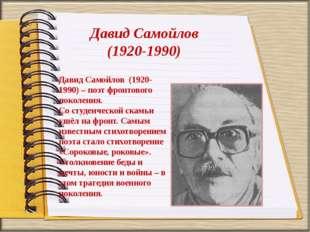 Давид Самойлов (1920-1990) Давид Самойлов (1920-1990) – поэт фронтового покол