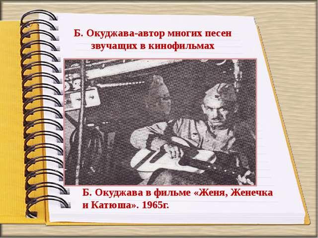 Б. Окуджава-автор многих песен звучащих в кинофильмах Б. Окуджава в фильме...