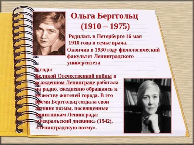 Ольга Берггольц (1910 – 1975) Родилась в Петербурге 16 мая 1910 года в семье...