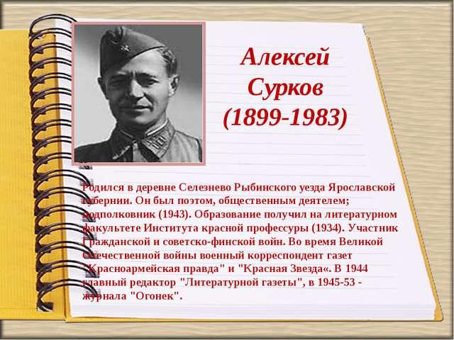 Алексей Сурков (1899-1983) Родился в деревне Селезнево Рыбинского уезда Яросл...