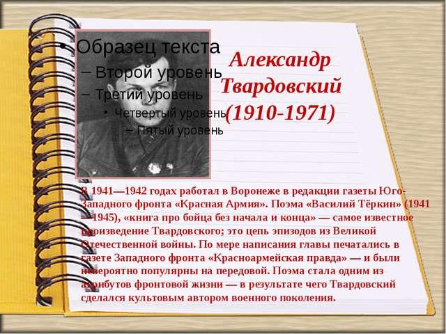 Александр Твардовский (1910-1971) В 1941—1942 годах работал вВоронежев реда...