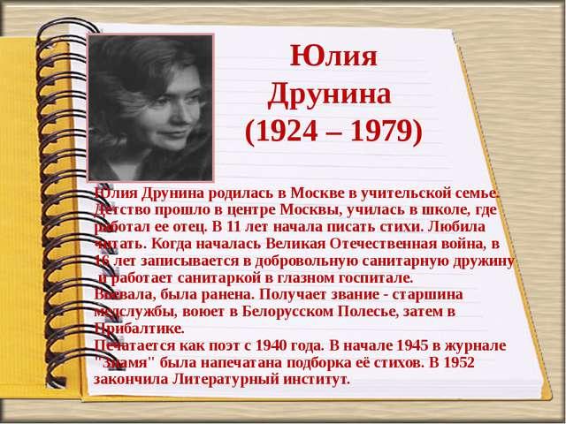 Юлия Друнина (1924 – 1979) Юлия Друнина родилась в Москве в учительской семье...