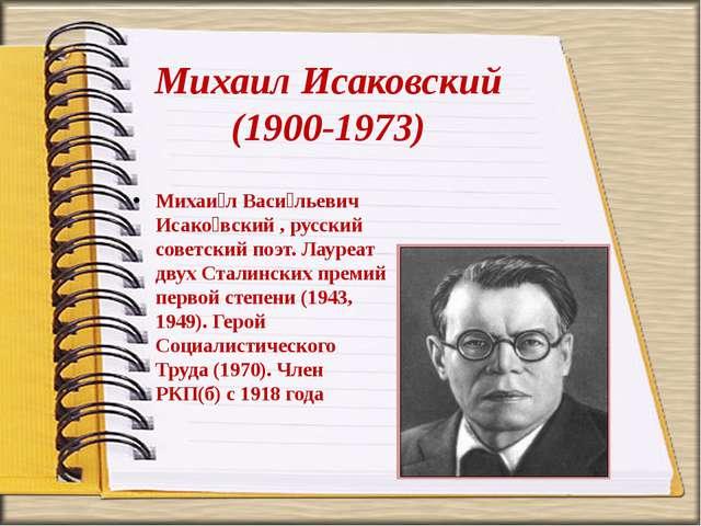 Михаил Исаковский (1900-1973) Михаи́л Васи́льевич Исако́вский , русский совет...